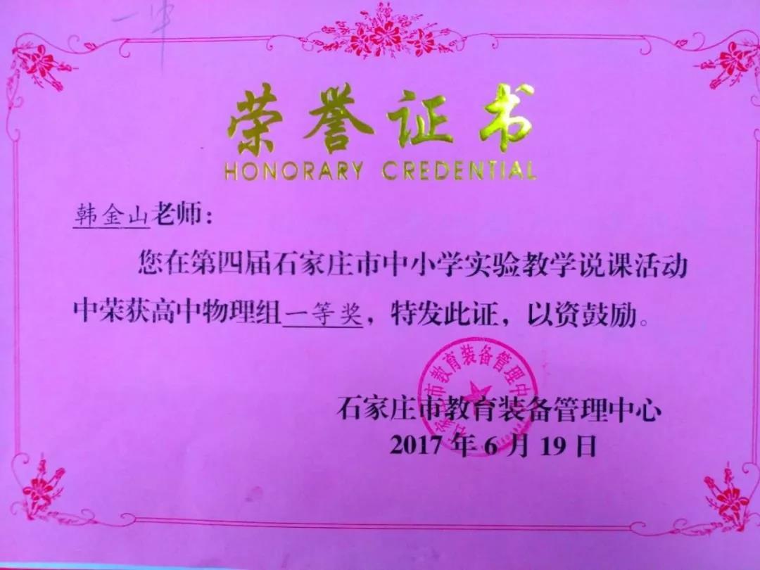 威彩娱乐一中韩金山教师连获殊荣