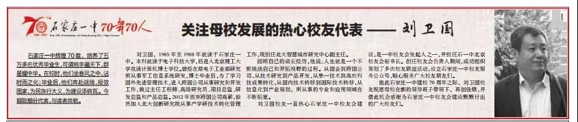 《威彩娱乐日报》登载威彩娱乐一中校友——存眷母校生长的热心校友代表刘卫国