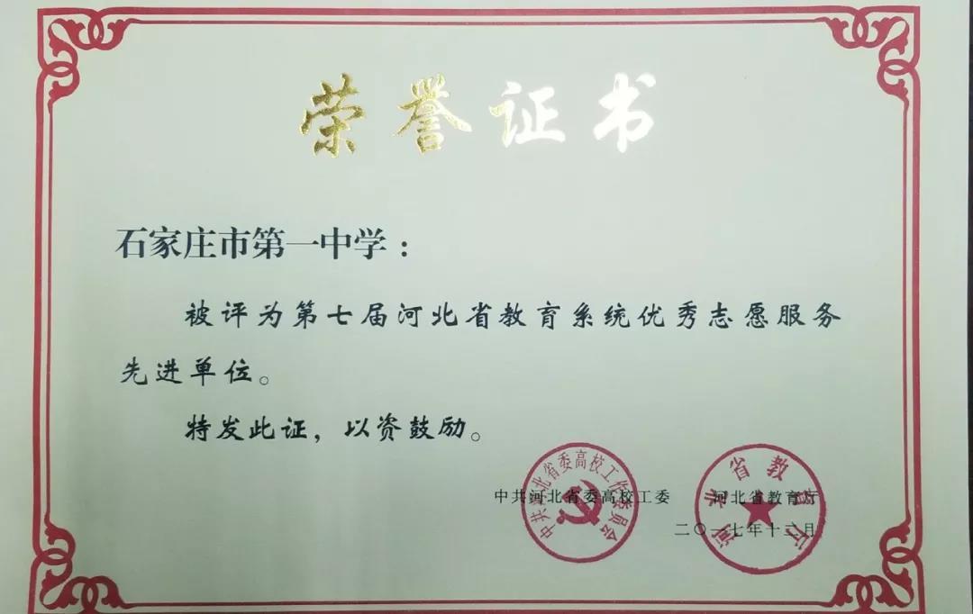 """威彩娱乐一中被付与""""第七届河北省教诲体系良好意愿办事先辈单元""""称呼"""
