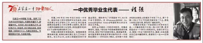 《威彩娱乐日报》登载威彩娱乐一中良好校友代表——程强