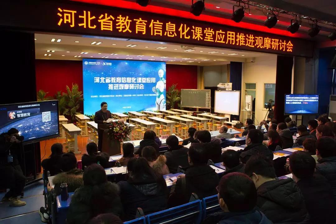 威彩娱乐一中包办河北省教诲信息化讲堂使用推进观摩研讨会