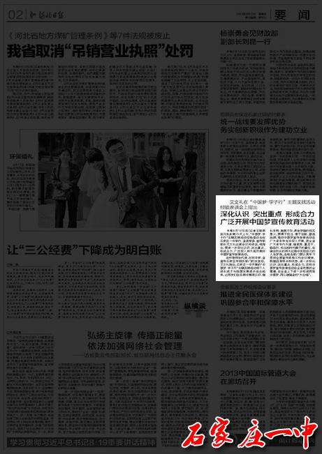 中国梦的宣传优势